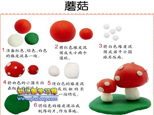 蘑菇的橡皮泥做法