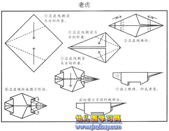 老虎的简易折纸图解