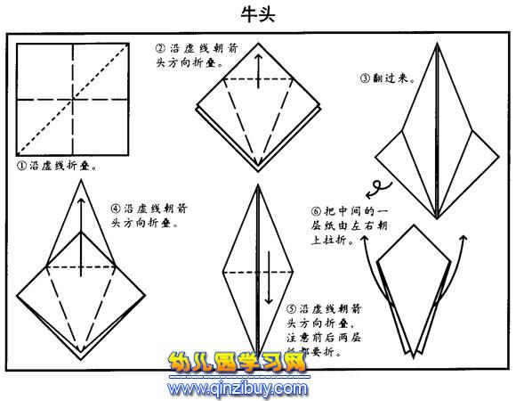 牛头的折纸图解1—幼儿园教案网