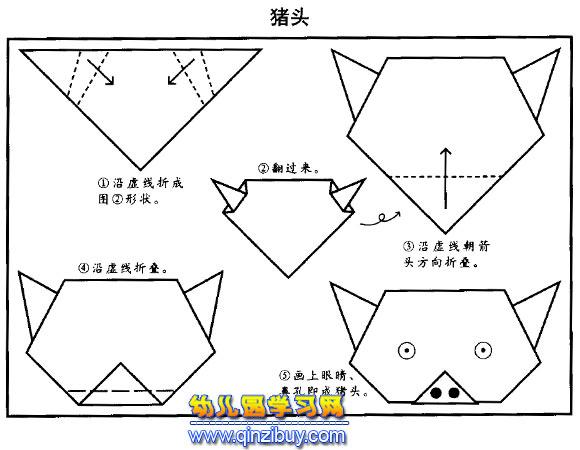猪头的简易折纸图解—幼儿园教案网