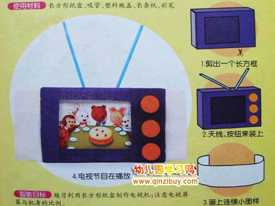 幼儿园环保手工:纸盒电视机