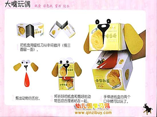 废旧物品手工制作:纸盒动物们_幼儿园手工大全