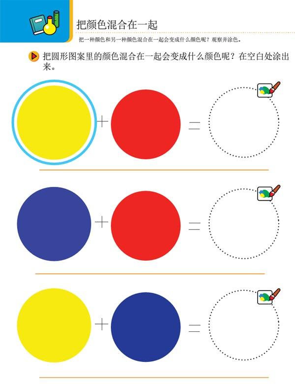 幼儿园小班科学教案 :玩颜色